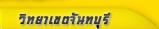 มหาวิทยาลัยบูรพา วิทยาเขตจันทบุรี